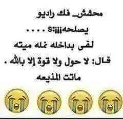 Pin By Malak Salah On ها ها Good Jokes Jokes Lol