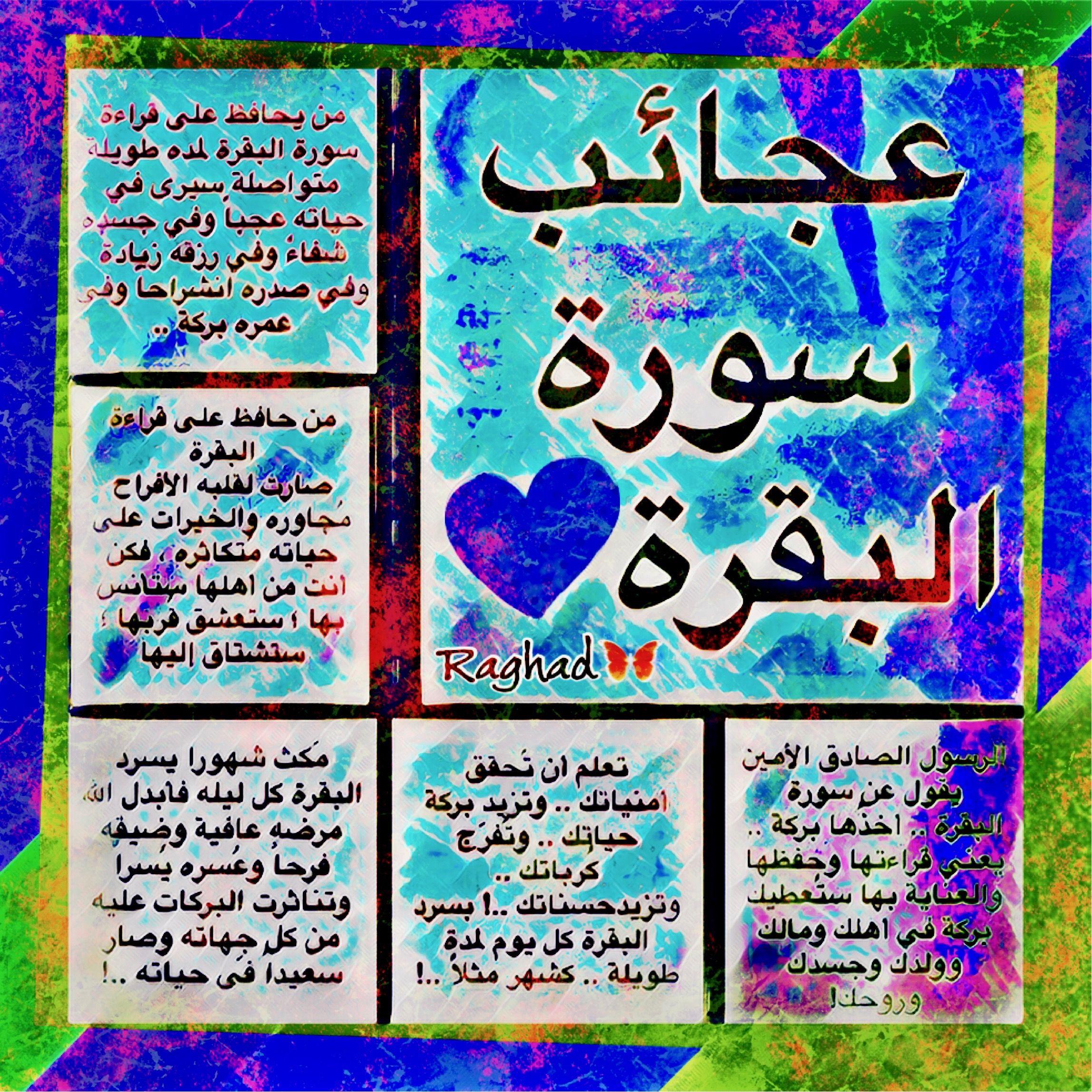 سورة فيها الشفاء السريع لمن يشكو من الهم والحزن والضيق والقلق والاكتئاب شفاء لكل مرض Youtube In 2021 Quran Recitation Chalkboard Quote Art Quran