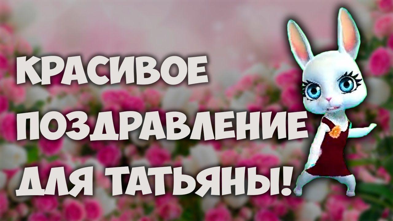 Tatyanin Den Pozdravleniya Dlya Tani Krasivye Pozdravleniya Muzykalnye Zoobe Muz Zajka Youtube Smeshnye Otkrytki Otkrytki Smeshnye Pozdravitelnye Otkrytki