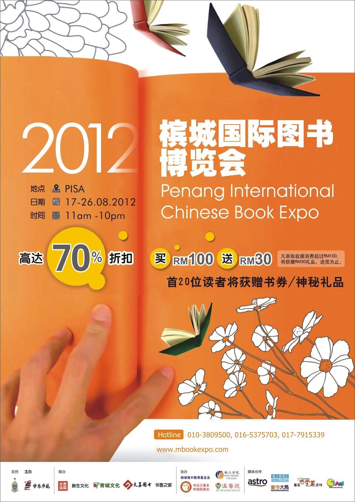 Penang International Chinese Book Expo 2012 . 17 (Friday ...
