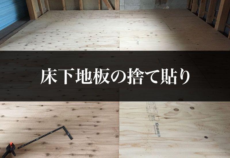 床下地板diy 捨て貼りは構造用合板を千鳥張りにする 2020 構造用