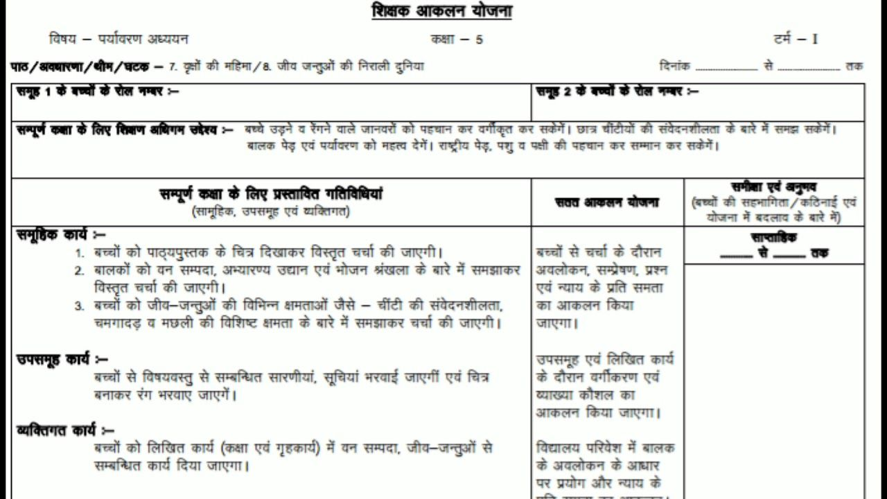 Lesson plan for class 1 to 5 in hindi ll Cce path yojna 5