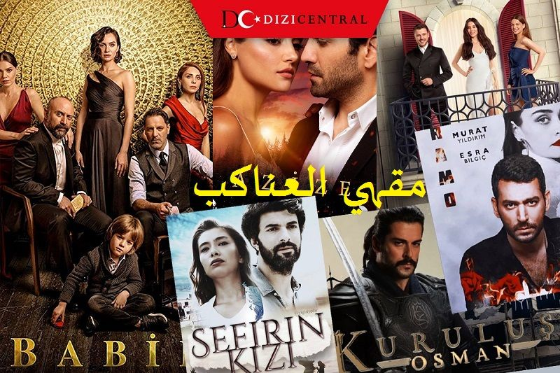 أفضل المسلسلات التركية 2020 Poster Movie Posters Movies
