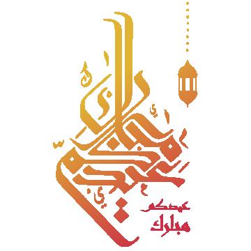 Eid Mubarak Vector Eid Mubarak Eid Eid Al Fitr Png And Vector With Transparent Background For Free Download Eid Ul Adha Images Eid Images Eid Mubarak Vector