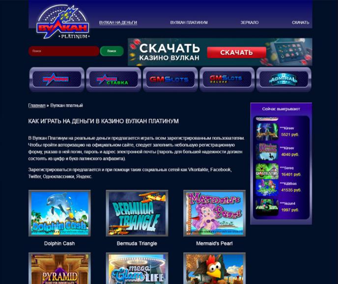 Игровые автоматы от казино вулкан ставка покер 888 на русском онлайн