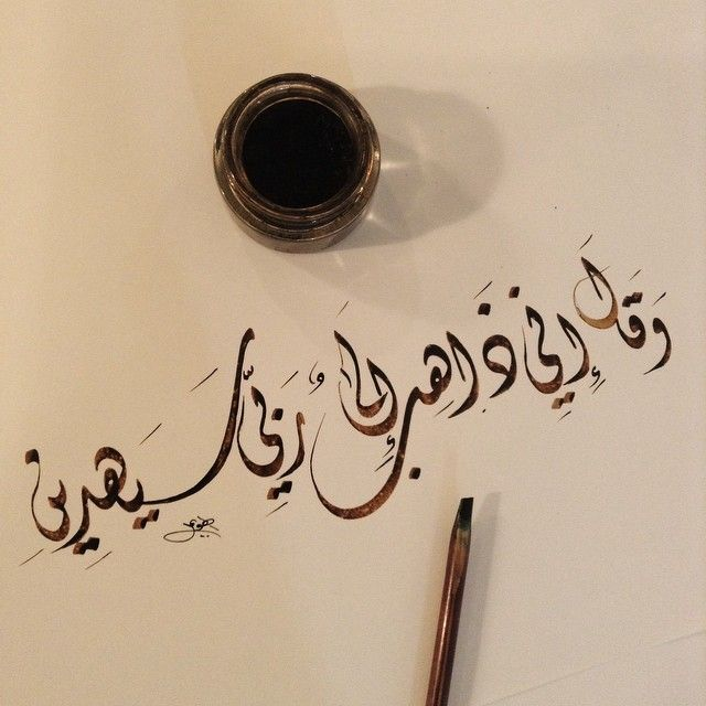 الخط فنون فن لوحات On Instagram Calligraphy Art Quotes Islamic Art Calligraphy Islamic Calligraphy