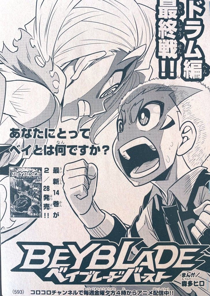"""""""CoroCoro Comic March"""".This is the final manga chapter of"""