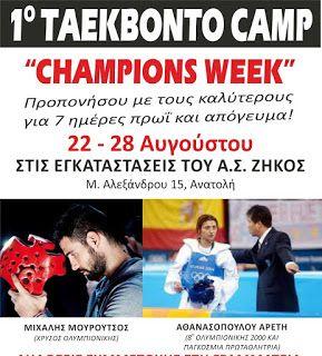 Γιάννενα: Στα Γιάννενα ο Χρυσός ολυμπιονίκης του Ταεκβοντό Μιχάλης Μουρούτσος