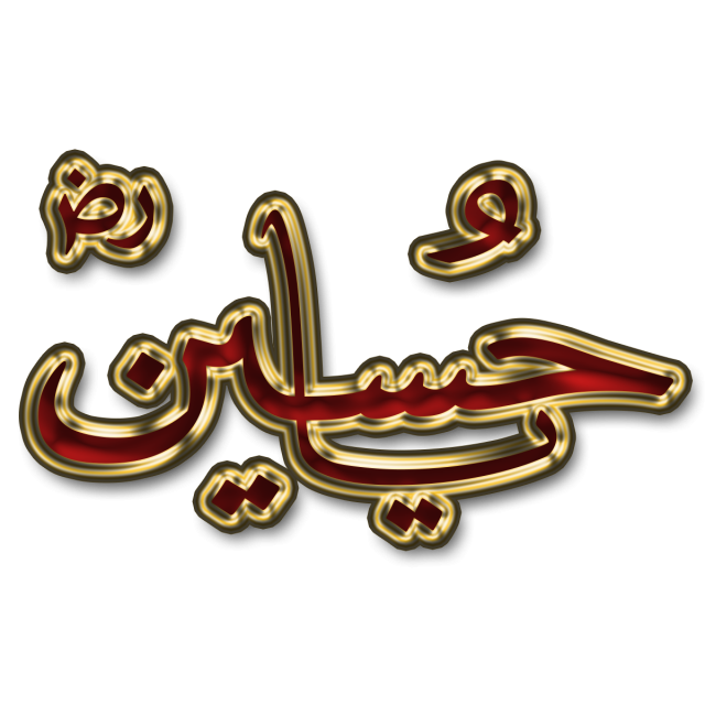Ya Hussain Png Art Muharram Design Islamic Calligraphy With Gold Style Islamic Designs Psd Png Transparent Clipart Image And Psd File For Free Download Islamic Calligraphy Ramadan Images Muharram