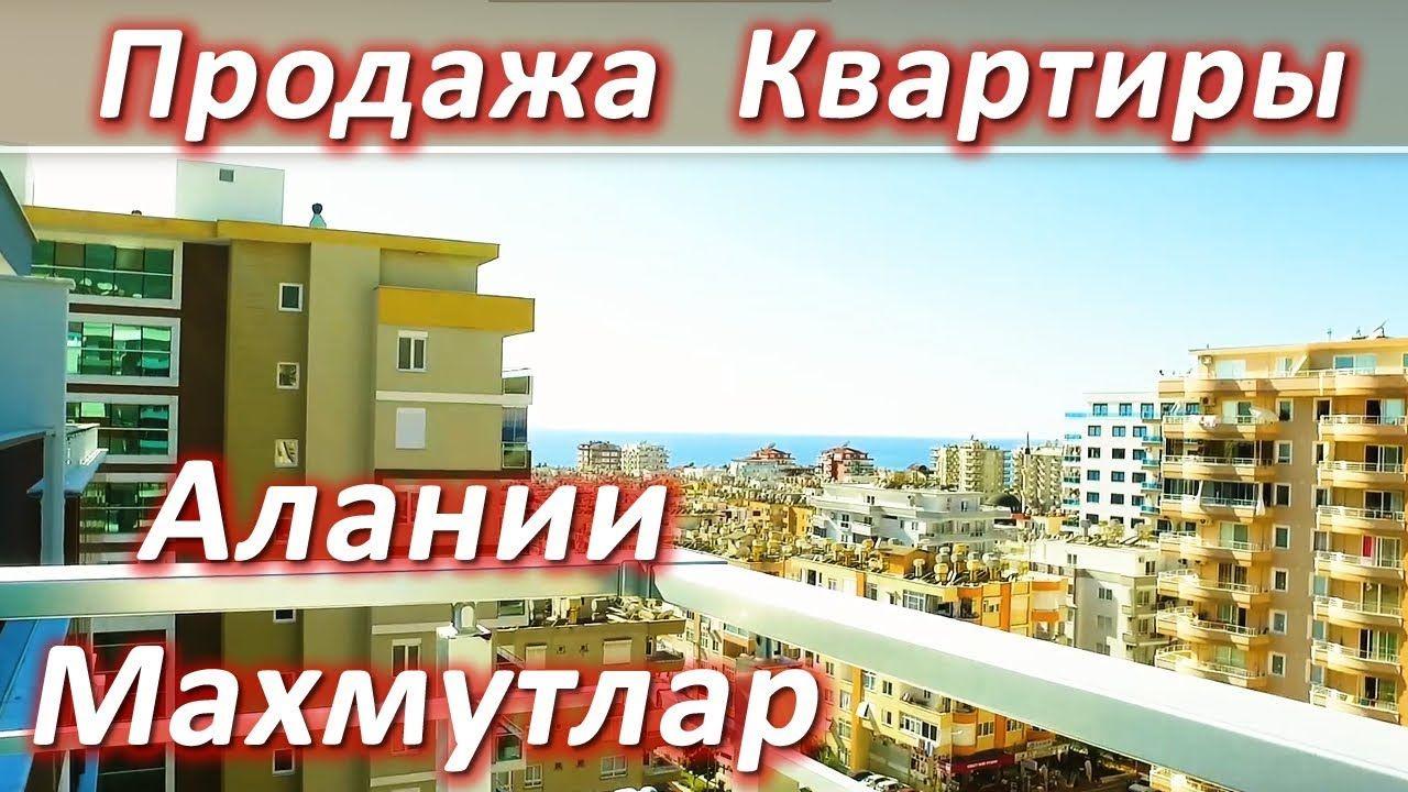 купить квартиру в махмутларе турция недорого
