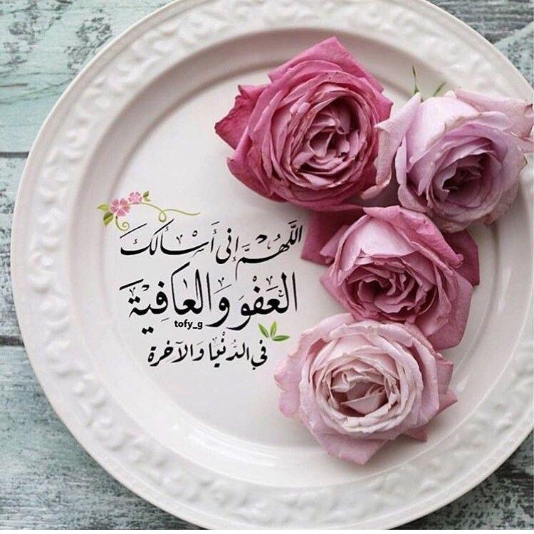 اللهم أني أسألك العفو والعافية في الدنيا والآخرة Islamic Dua