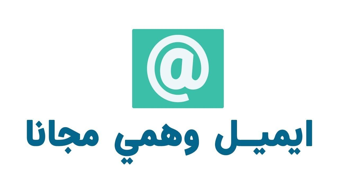 شرح انشاء ايميل وهمي كبريد الكتروني مؤقت وكيفية استخدامه Tech Company Logos Company Logo Vimeo Logo