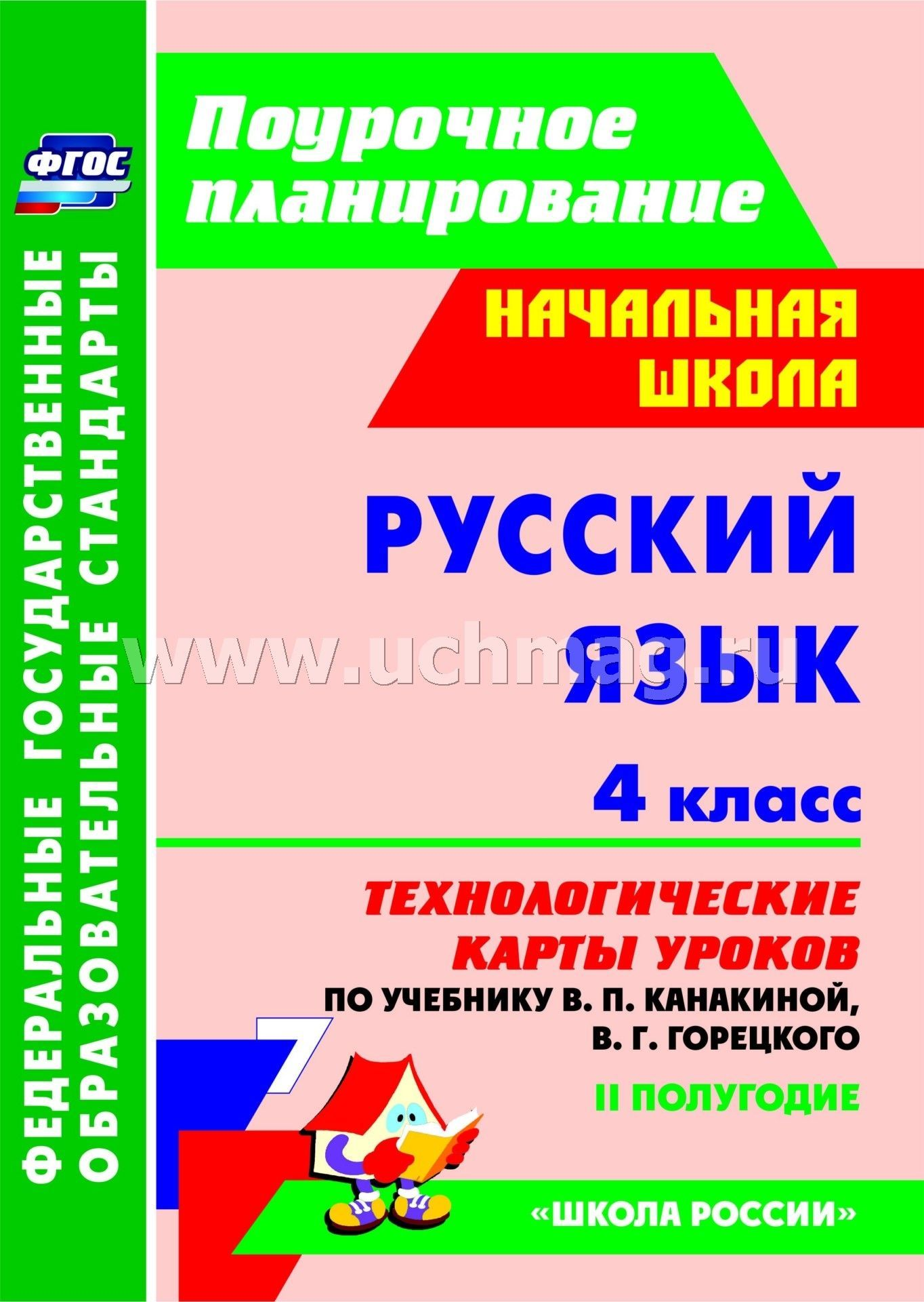 Русский язык 7 класс ладыженская pdf скачать