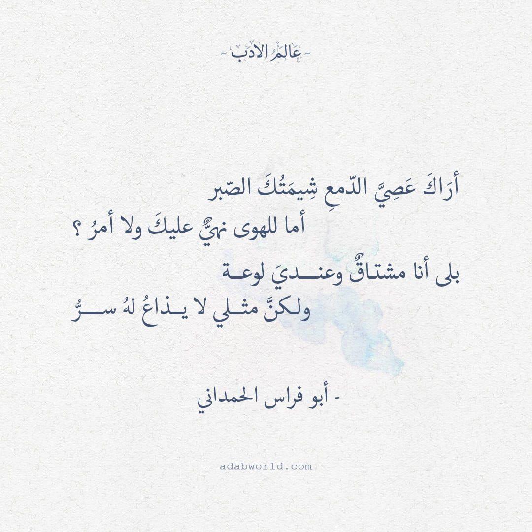 أراك عصي الدمع أجمل ابيات لابي فراس الحمداني عالم الأدب Words Quotes Short Quotes Love Romantic Words