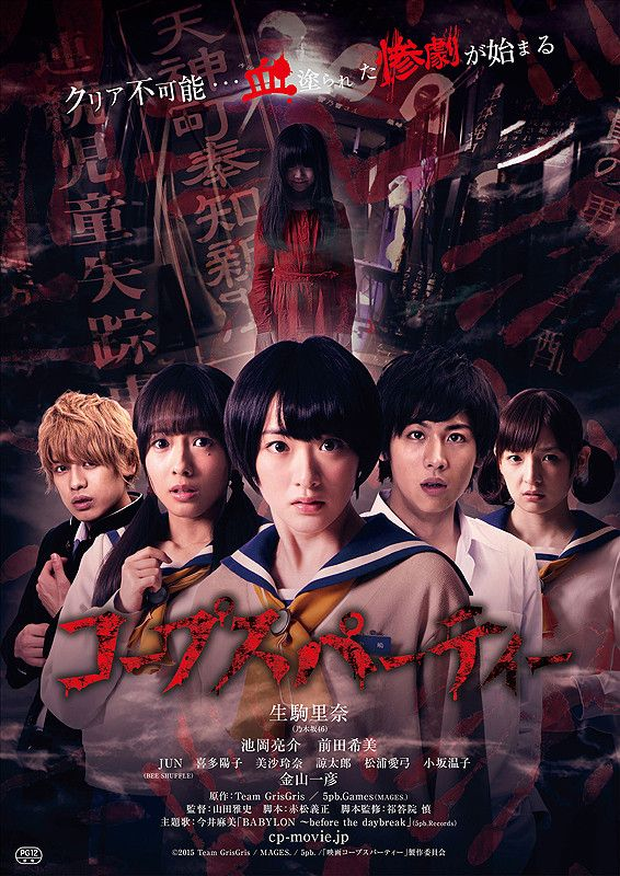 Sakamichi No Apollon Live Action Sub Indo : sakamichi, apollon, action, Slope, (Sakamichi, Apollon), Subtitle, Indonesia, Download, Jepang,, Film,, Jepang
