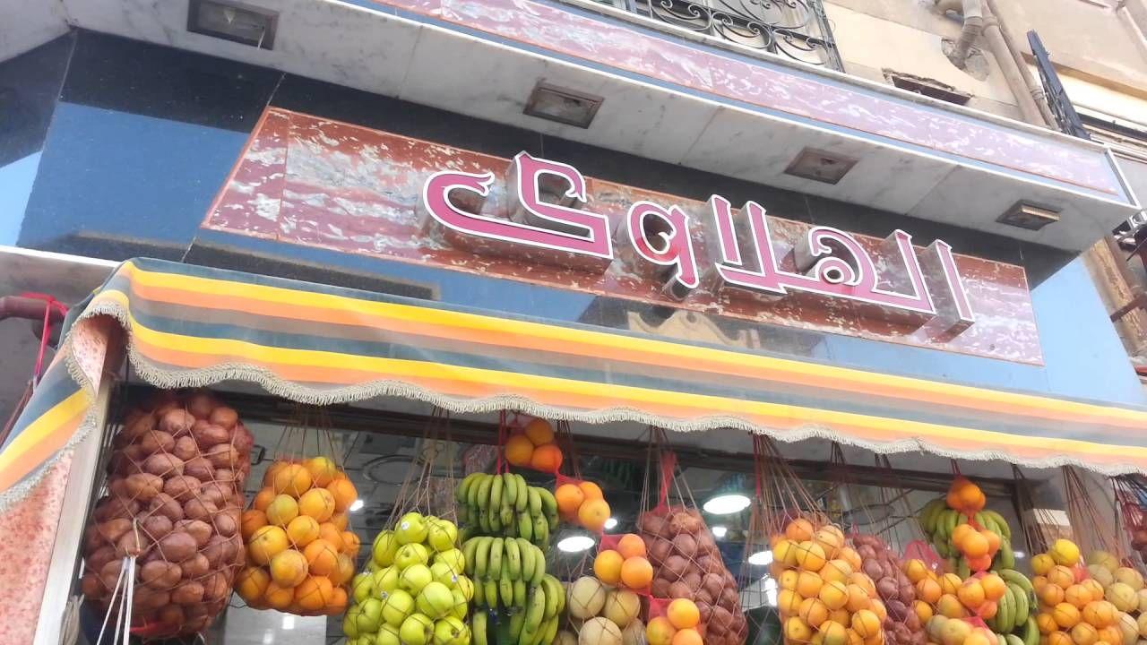 عصائر الهلاوي مدينة6 اكتوبر ابناء الهله طهطا سوهاج مع تحيات محمد صلاح Food Vegetables Tomato