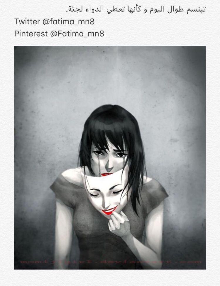 خواطر اقتباسات مشاعر حالات واتس وحدة عزلة احاسيس كتابة حزينة حالات واتس فصحى عربي كلام حالات و Deep Art Street Art Banksy Closer Quotes Movie