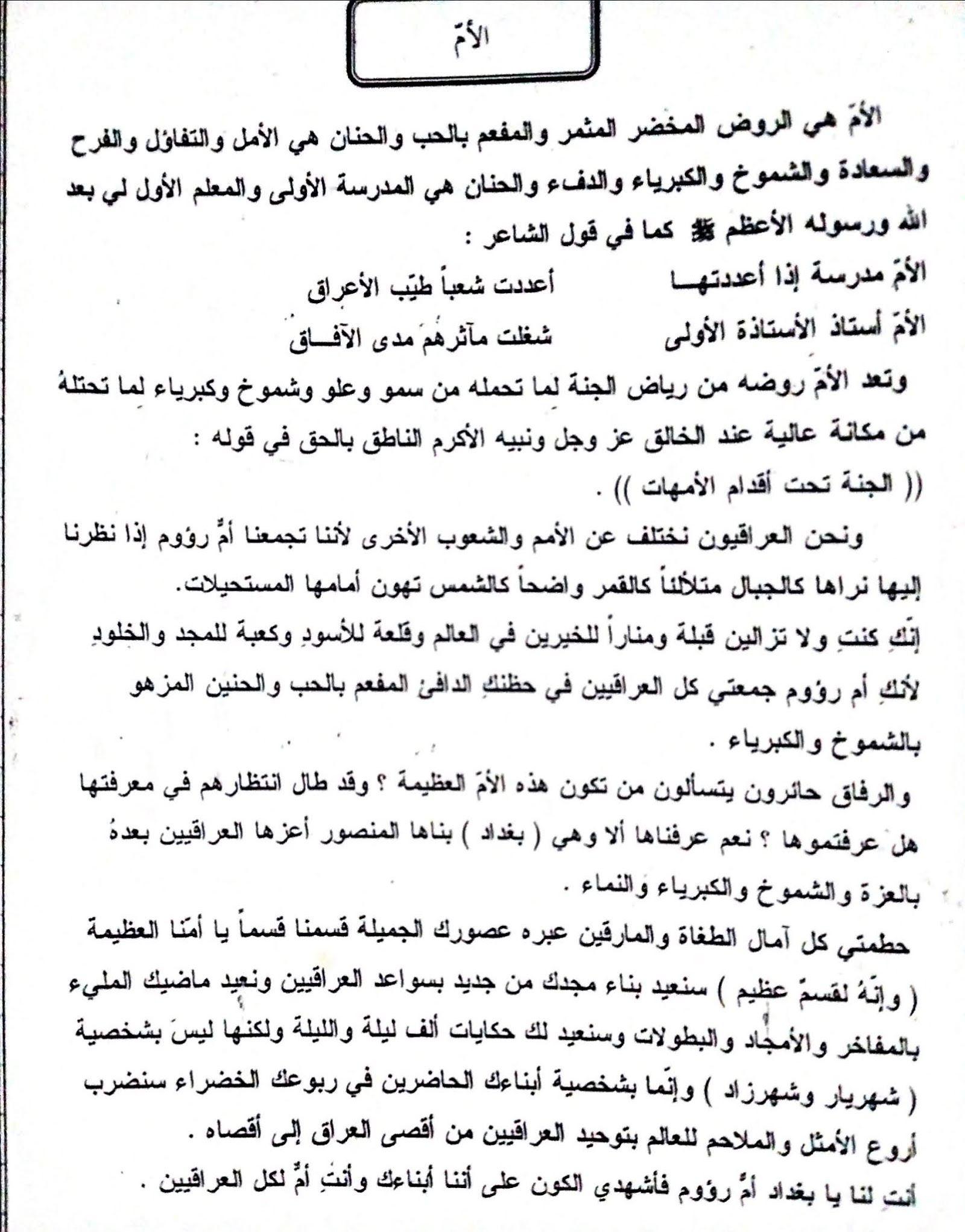 انشاء عن الام لطالب المدرسة انشاء عربي الام اهلا بكم متابعي موقع وقناة الاستاذ احمد مهدي شلال في هذا الموضوع سنعرض لكم شرح كامل عن انش In 2021 Math Blog Posts Blog