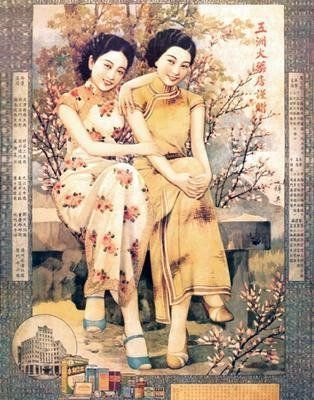 Vintage Chinese Art Poster 1930 S Advertising Posters