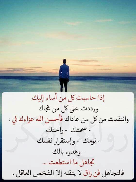 فاحسن الله عزاءك في نفسك م Quotations Favorite Quotes Words