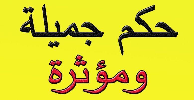 مقولات مؤثرة وحكم لا غنى عنها في الحياة Arabic Calligraphy