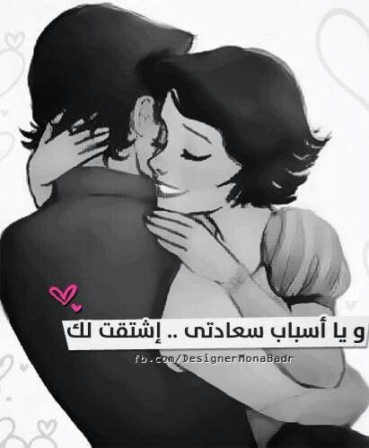 اشتاق لك بصمت م Love Quotes Wallpaper Arabic Love Quotes Love Words