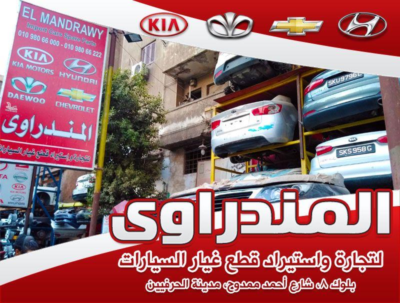 قطع غيار سيارات كورى مجلة كارز لعالم السيارات Kia Motors Daewoo Kia