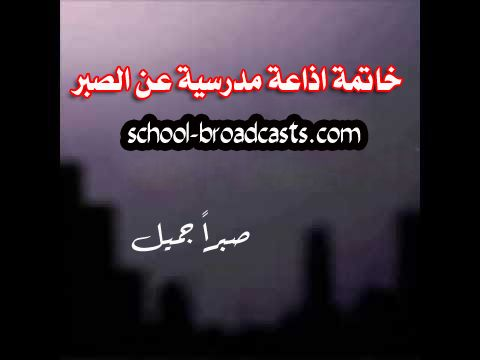 خاتمة اذاعة مدرسية عن الصبر موقع اذاعات مدرسية School Incoming Call Screenshot Incoming Call