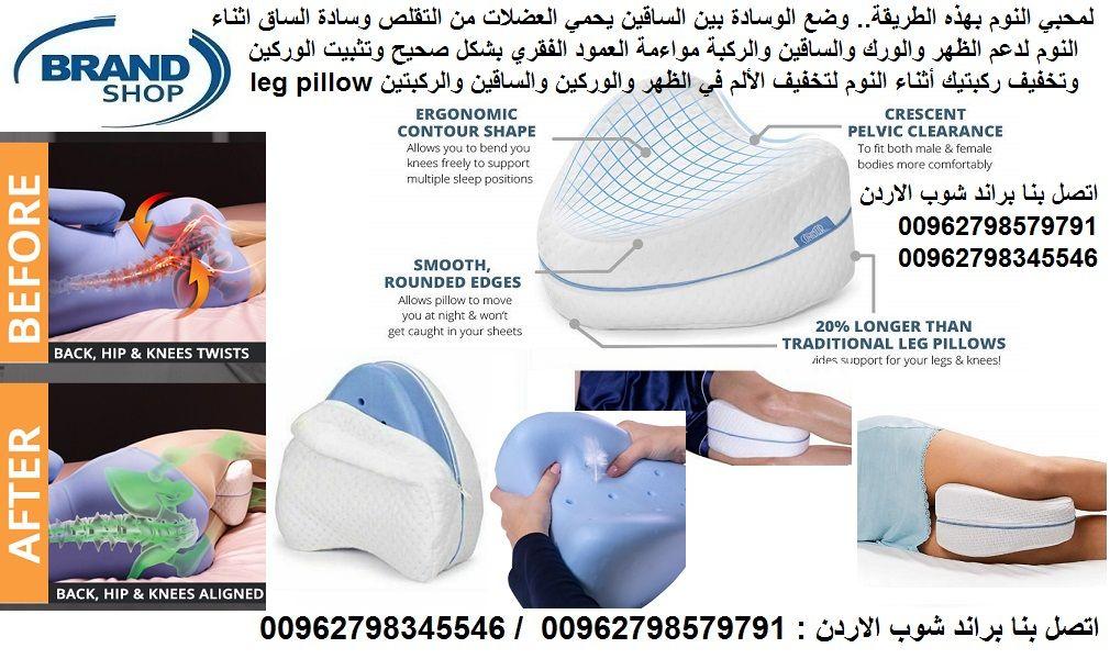 يجب وضع وسادة بين الساقين عند النوم لمحبي النوم بهذه الطريقة وضع الوسادة بين الساقين يحمي العضلات Leg Pillow Knee Support Legs