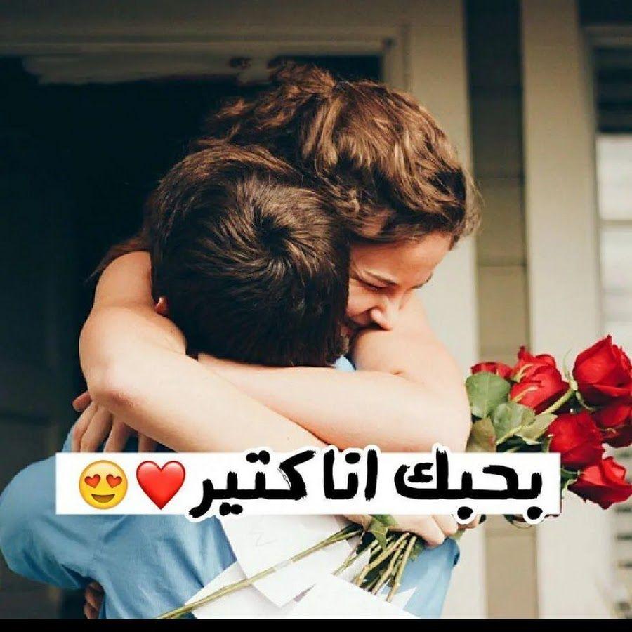 صور حلوة وجميلة ورمزيات رومانسية Love Images Image