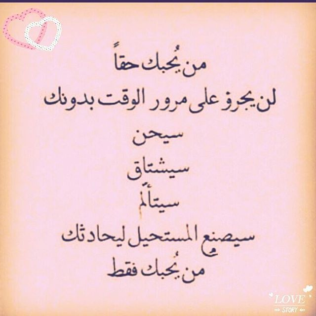 Donya Imraa دنيا امرأة On Instagram فقط من يحبك الحب علاقات إشتياق حنين دنيا امرأة Arabic Love Quotes Quotes Love Quotes
