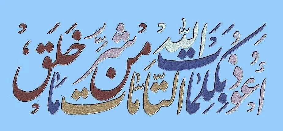 اعوذ بكلمات الله التامات من شر ما خلق Islamic Calligraphy Arabic Calligraphy Art Arabic Art