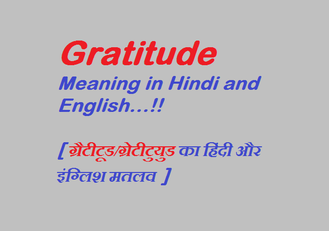GRATITUDE Meaning in Hindi and English : ग्रैटीटूड