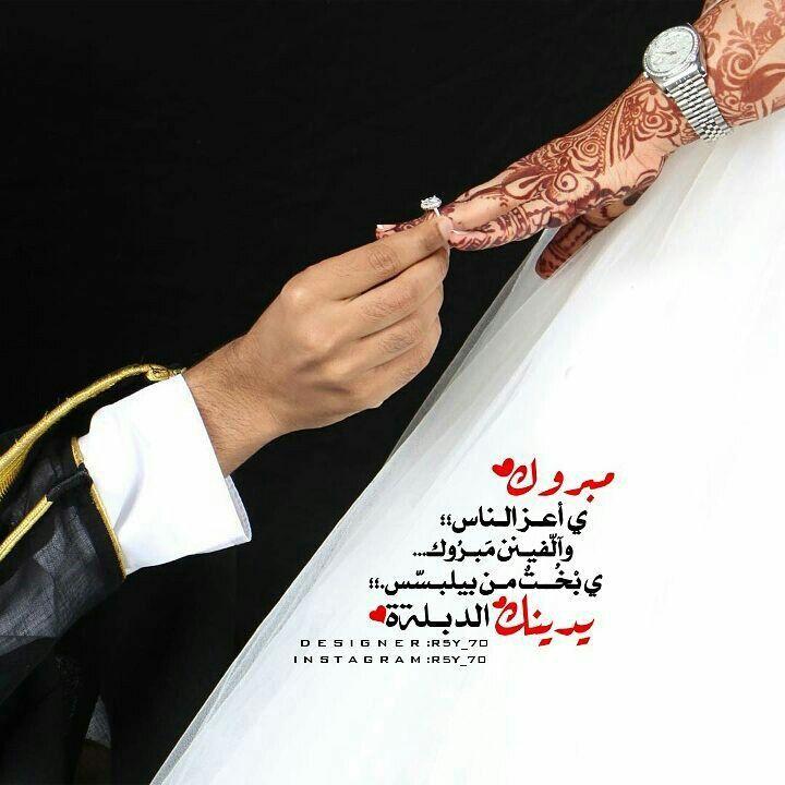 Pin By Hala H On صور عرسان Arab Wedding Baby Clip Art Bride