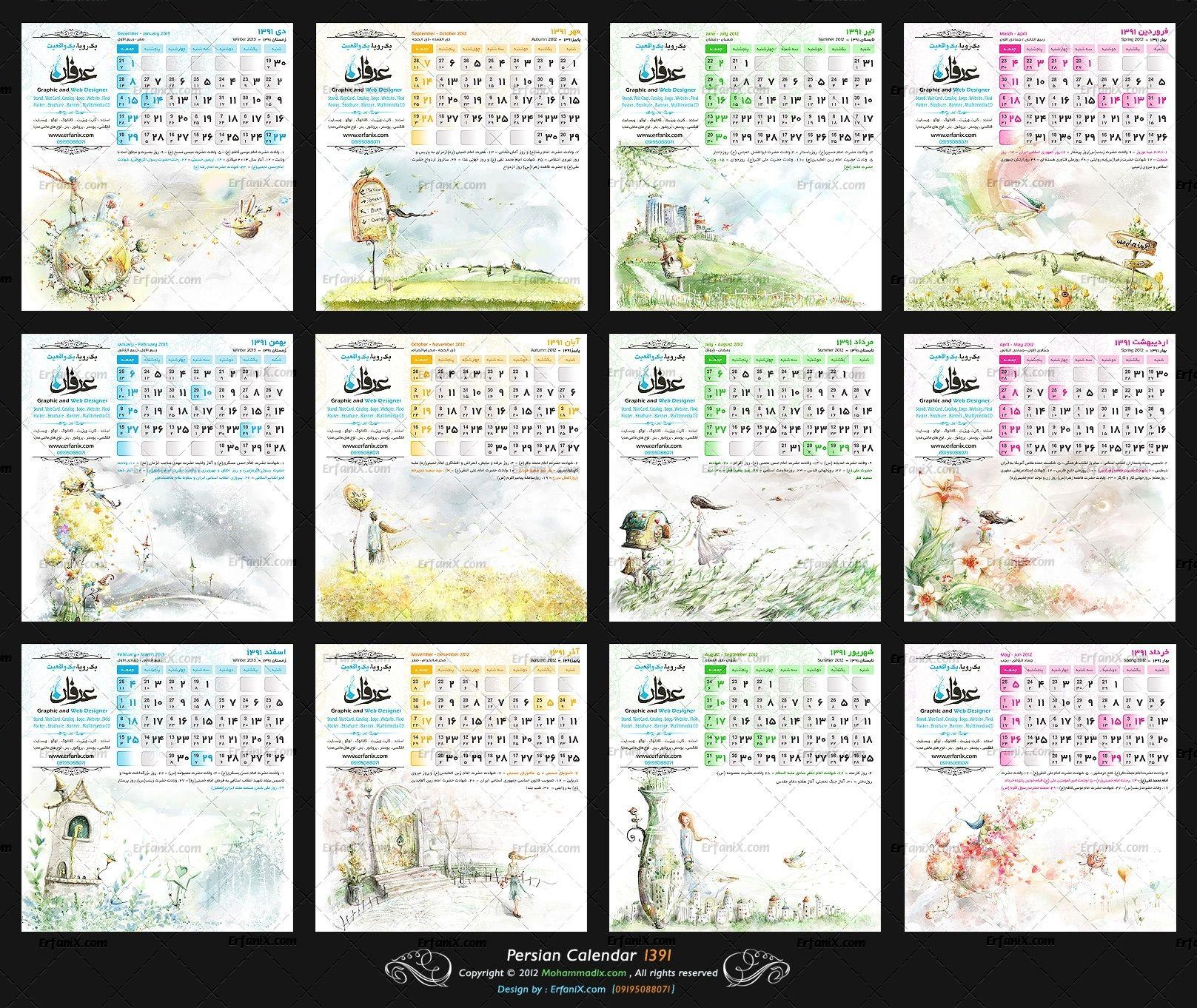 Iranian Calendar Year 0 | Yearly calendar, Free printable calendar