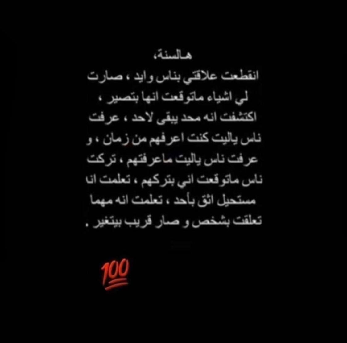 Pin By فتاه لطيفه On Quotes Book Qoutes Arabic Quotes Words