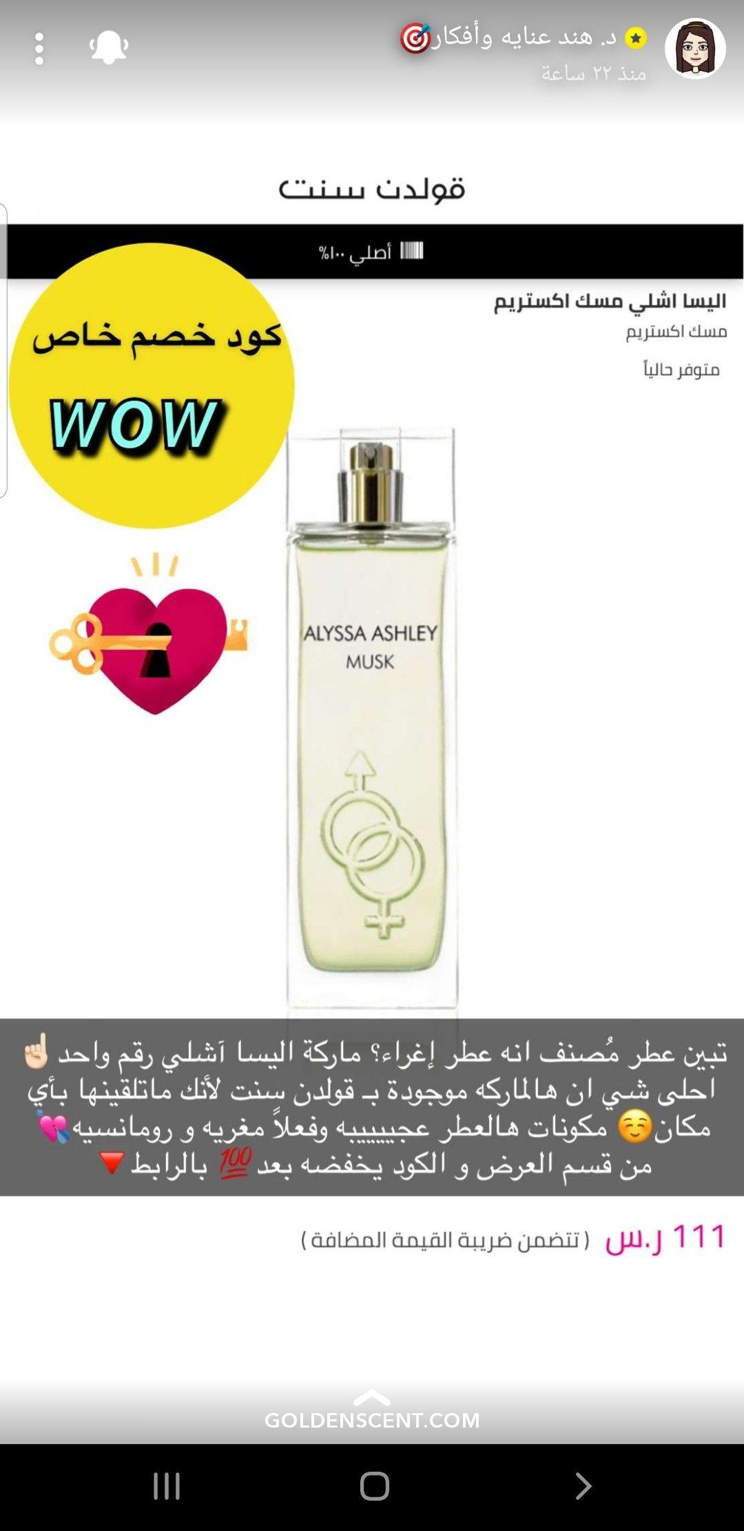 Pin By Alyamamah On أنوثه Beauty Perfume Fragrances Perfume Body Skin Care