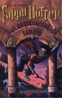 Скачать бесплатно книгу об волшебнике Гарри Поттере. # ...