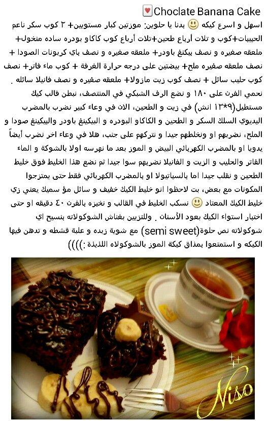كيكة الكاكاو والموز للمبدعة نسرين Banana Cake Food Desserts