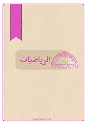 N E Z A R I A R T منظم إنجازتي للطالبة School Stickers Labels School Stickers School Posters