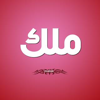 معنى اسم ملك فى الاسلام وصفات حامل الاسمhttp Ift Tt 2jyibxk Company Logo Tech Company Logos Vimeo Logo