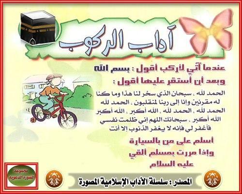 آداب الركوب Arabic Kids Quotes Kids