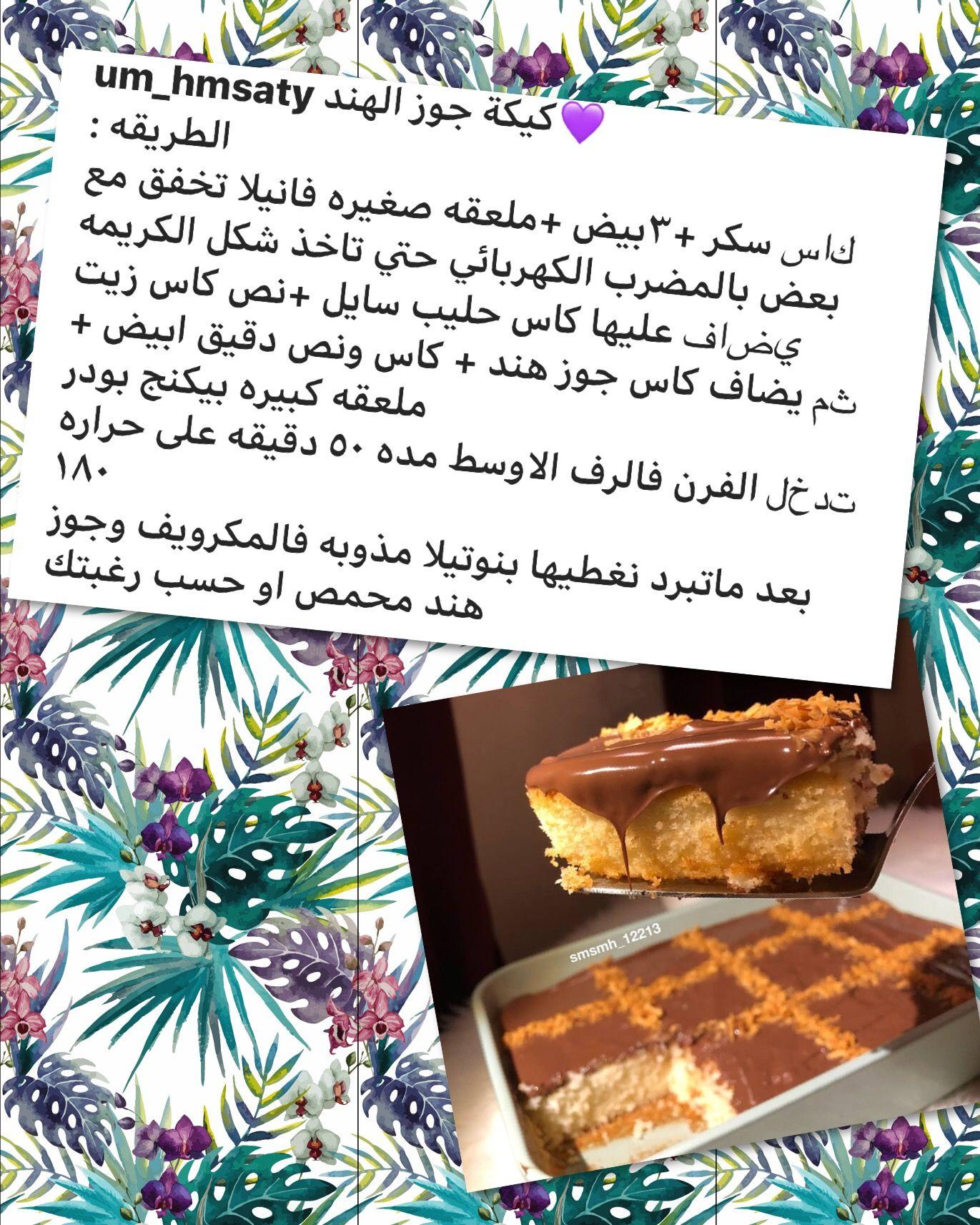 كيكة جوز الهند بالنوتيلا Arabic Food Food Healthy Juices