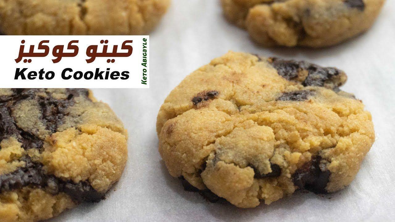 Keto Chocolate Chip Cookies وصفة كيتو كوكيز لو كاربز لذيذة Youtube Keto Chocolate Chip Cookies Keto Chocolate Chips Chocolate Chip Cookies