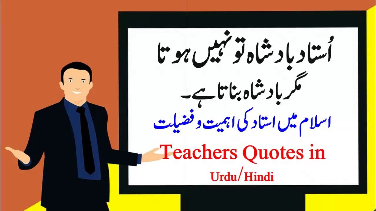 Importance and Respect of the Teachers in Islam in Urdu ...