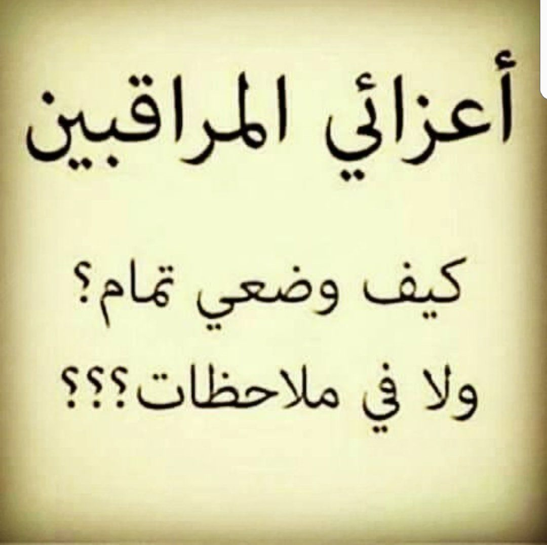 1 من راقب الناس Twitter Search Arabic Quotes Quotes Qoutes