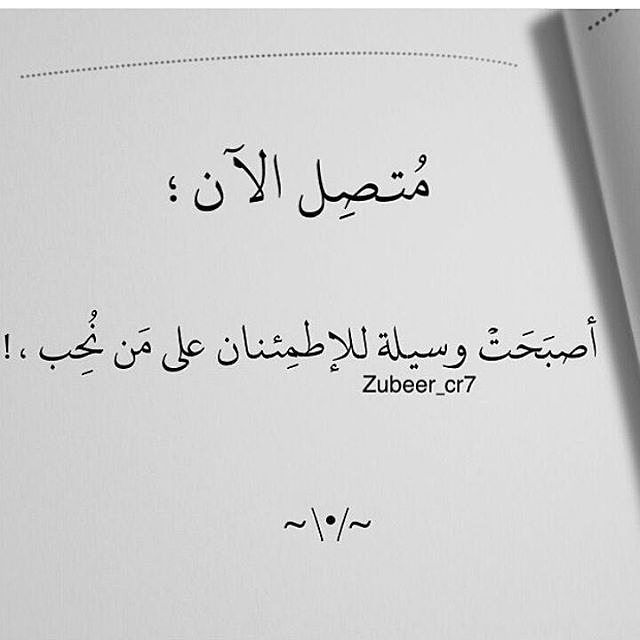 Pin By Marwa Shaban On 1 Romantic Quotes Sweet Words Quotations