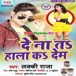 Pin On Bhojpuri Album Mp3 Songs 2019 Free Download