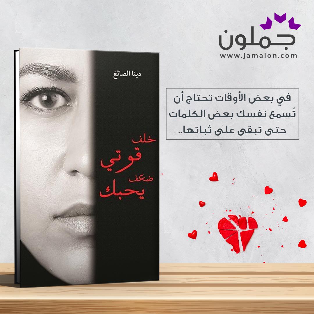 كتاب خلف قوتي ضعف يحبك Book Cover Books Poster