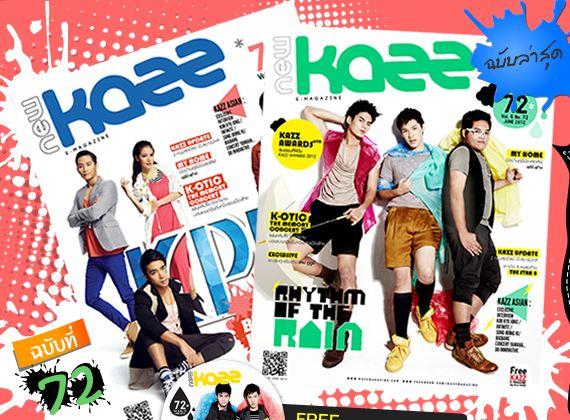 Kazz eMagazine : นิตยสารพูดได้สำหรับวัยรุ่น เล่มแรกของประเทศไทย